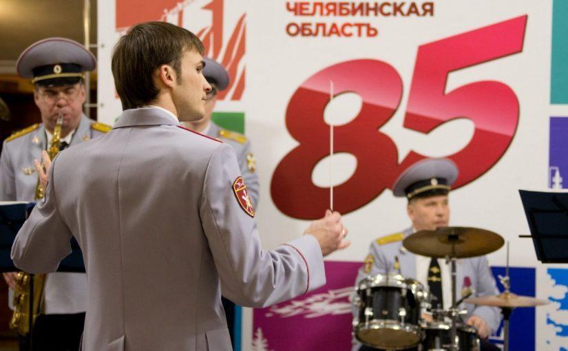 Фильмы посвященные 85 летию Челябинской области